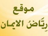 عقيدة الإمام الطبري